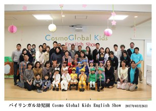 English Show ~英語劇・音楽発表会~ 3/26(日)