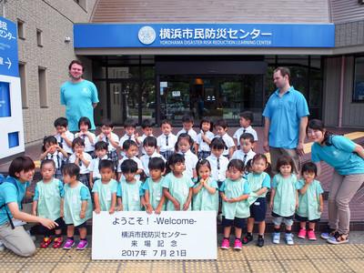 横浜市民防災センター