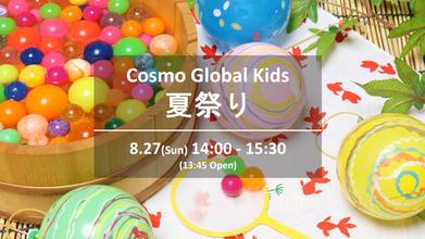 2017/8/27(日) 夏祭り参加者募集中! (日本の夏祭りにタヒチアンダンスショーも!)