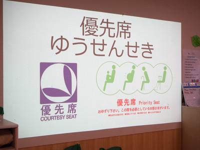 優先席って何? ~日本語クラス~ | ブログ | 横浜の ...
