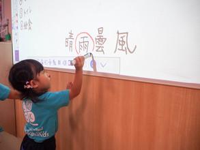 漢字教育 ~言葉を耳だけではなく、目でとらえる~