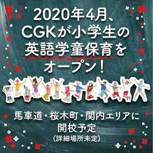 CGKアフタースクール(英語学童保育)ホームページ公開!