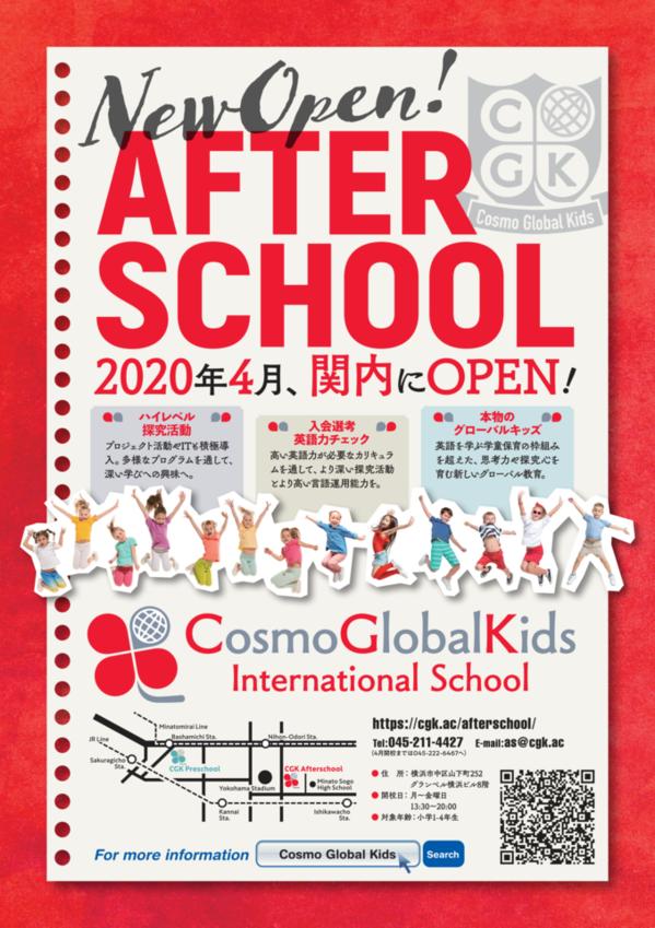 Afterschool flyer